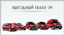 �������� Trade-in